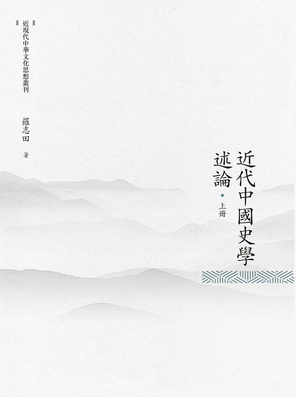 ◤博客來BOOKS◢ 暢銷書榜《推薦》近代中國史學述論 上冊
