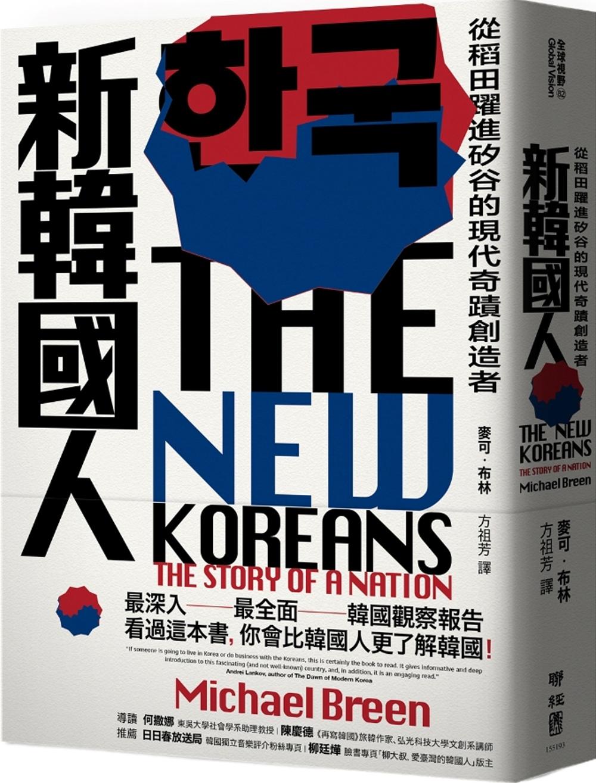 新韓國人:從稻田躍進矽谷的現代奇蹟創造者(限量作者親筆簽名版)