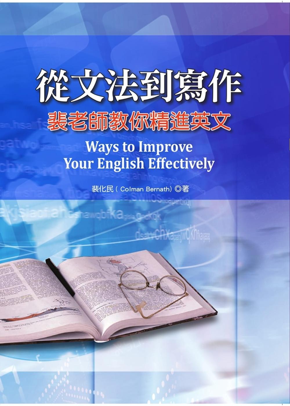 從文法到寫作:裴老師教你精進英文