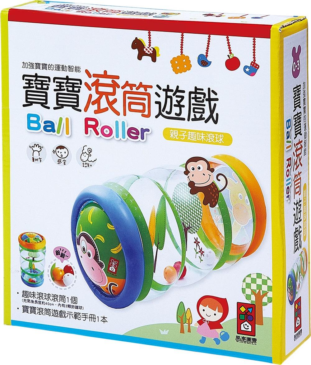 寶寶滾筒遊戲:親子趣味滾球(新版)