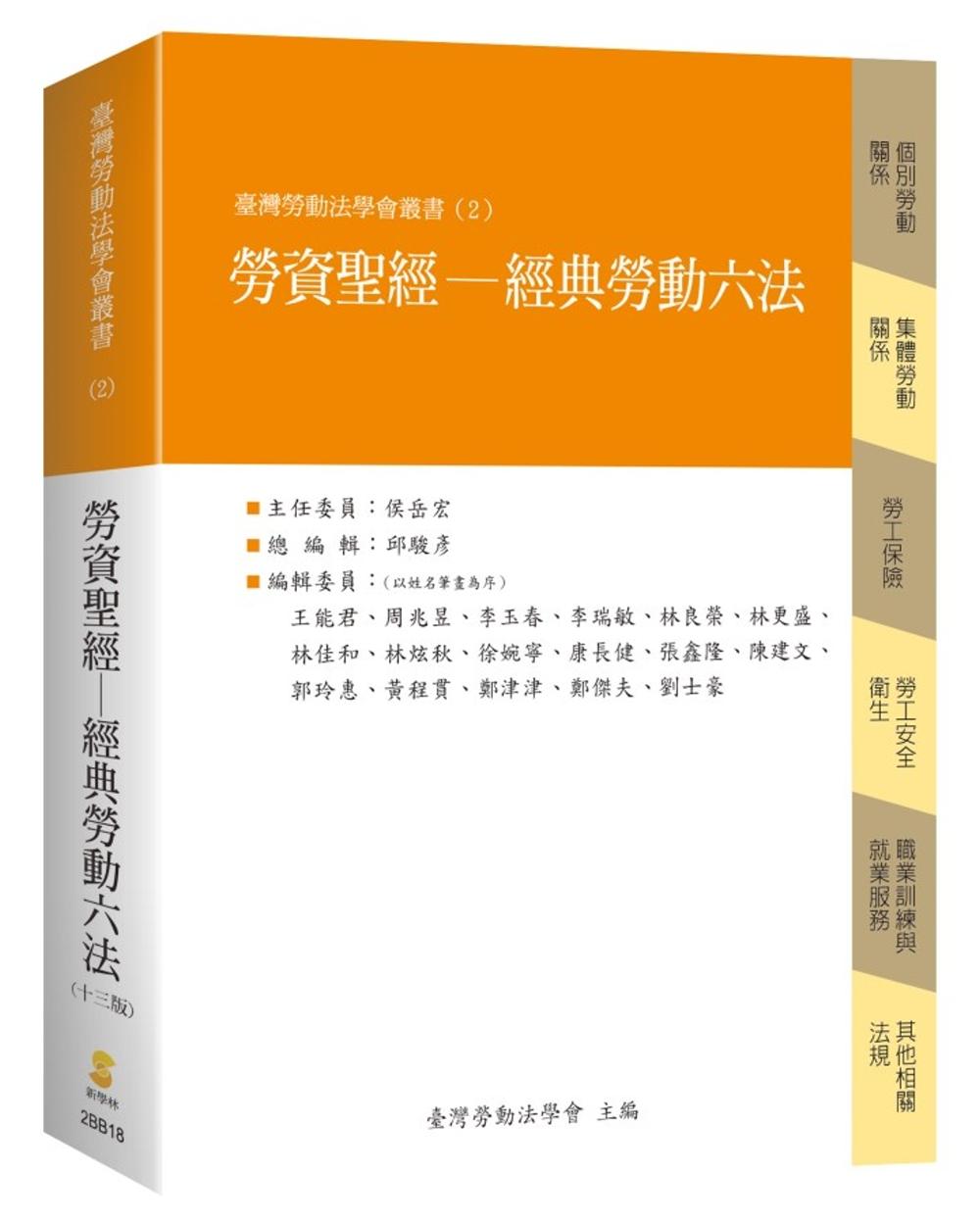 ◤博客來BOOKS◢ 暢銷書榜《推薦》勞資聖經:經典勞動六法(13版)