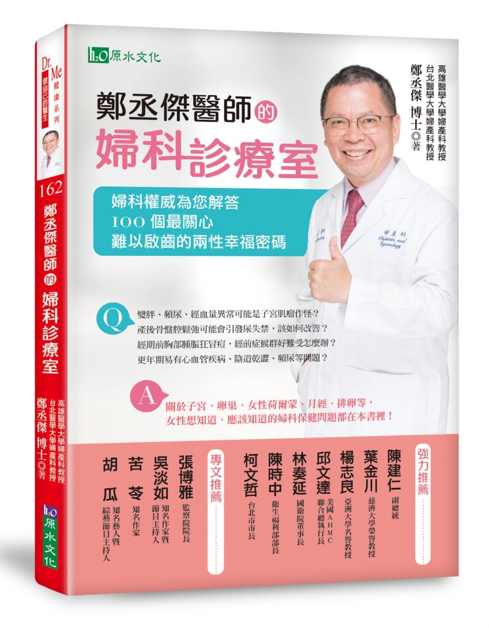鄭丞傑醫師的婦科診療室:婦科權...