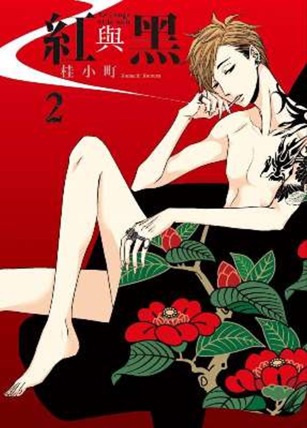 紅與黑(02)限定版