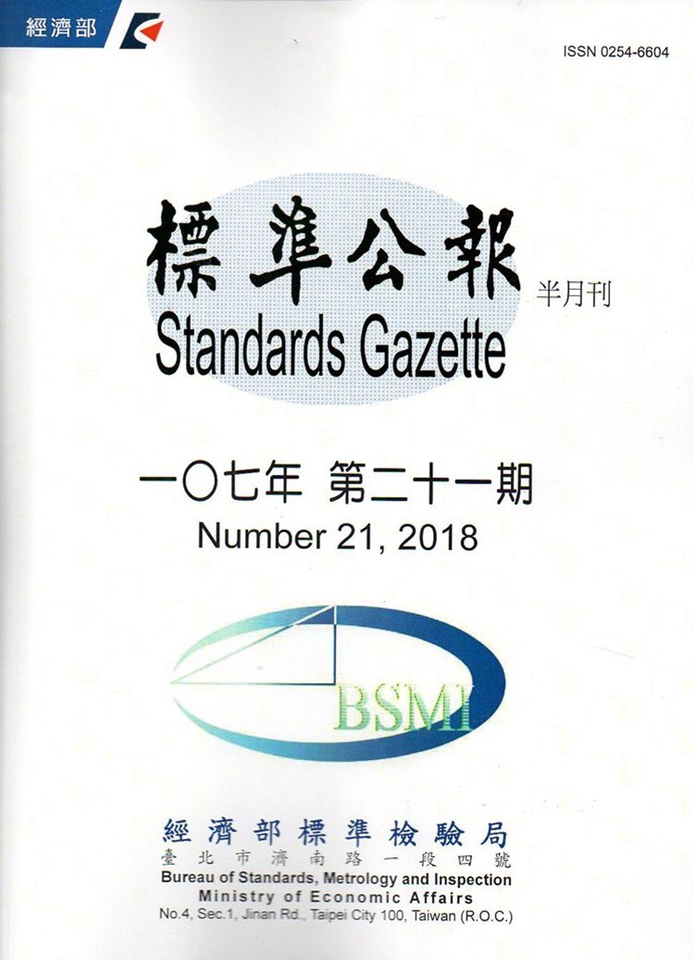標準公報半月刊107年 第二十一期
