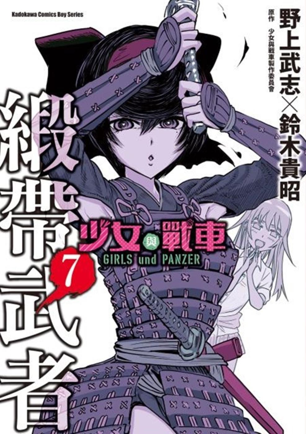 少女與戰車 緞帶武者 7