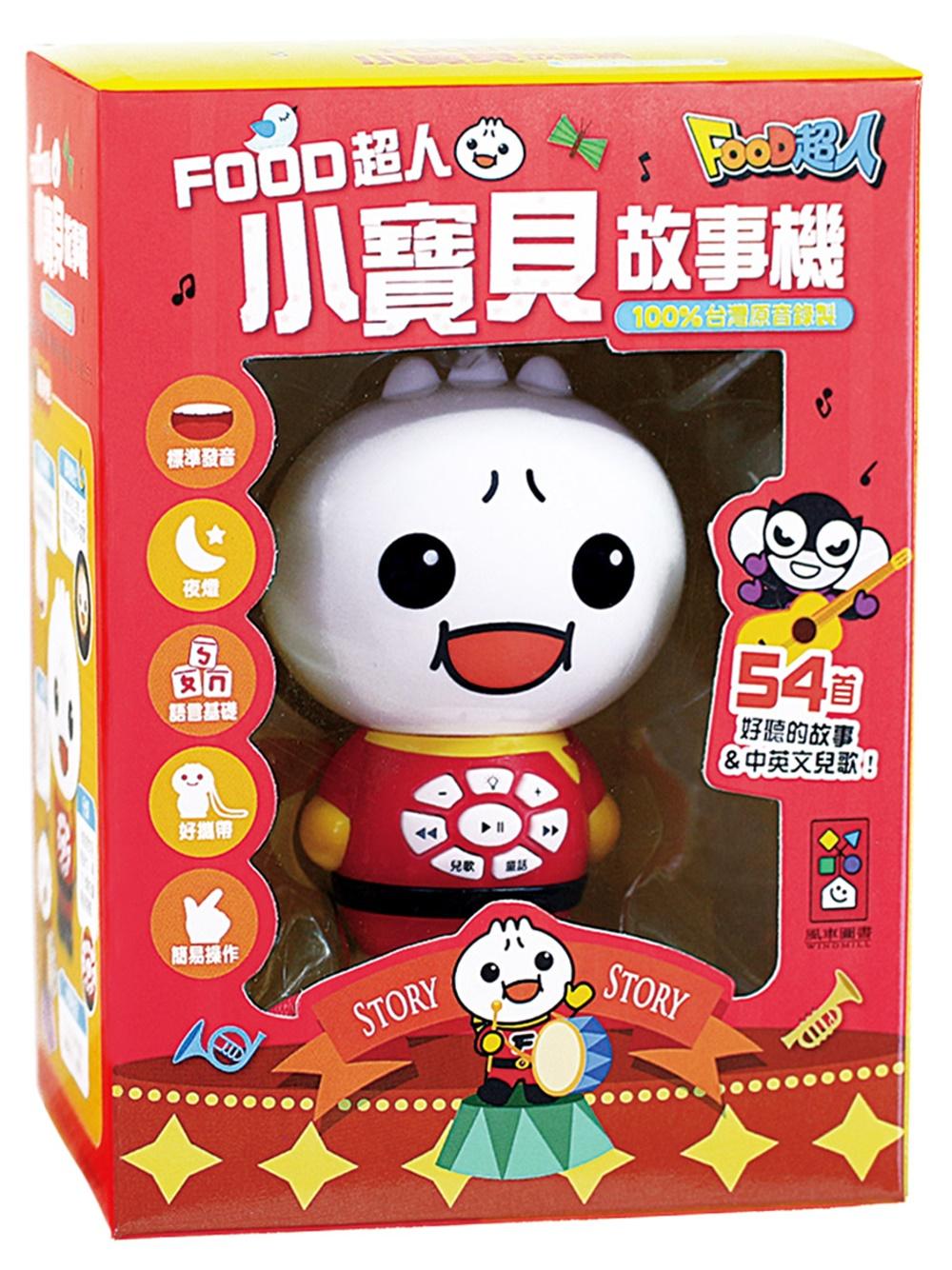 小寶貝故事機:FOOD超人