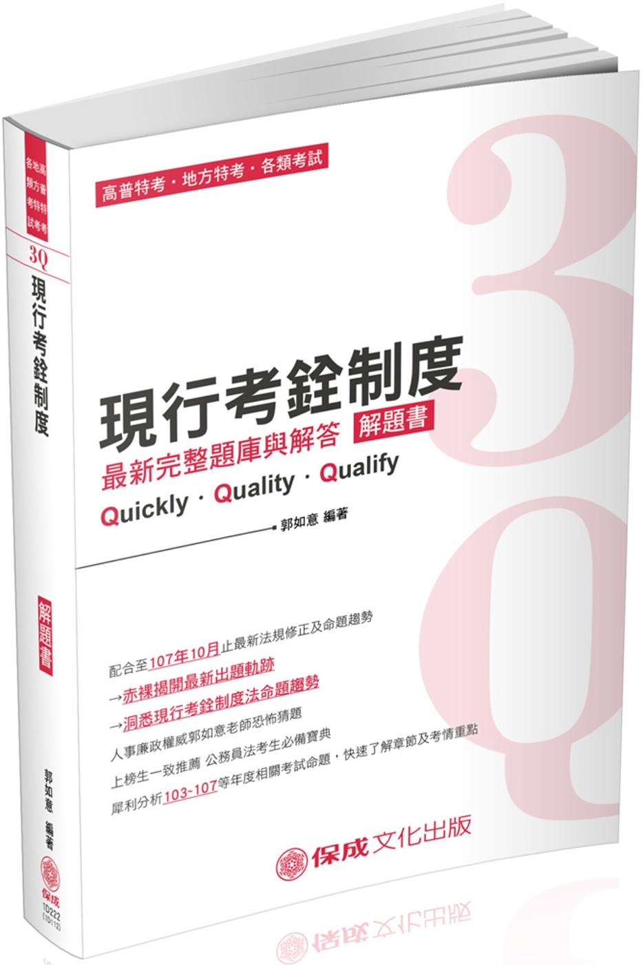 3Q現行考銓制度 解題書:2019高普特考、地方特考(保成)