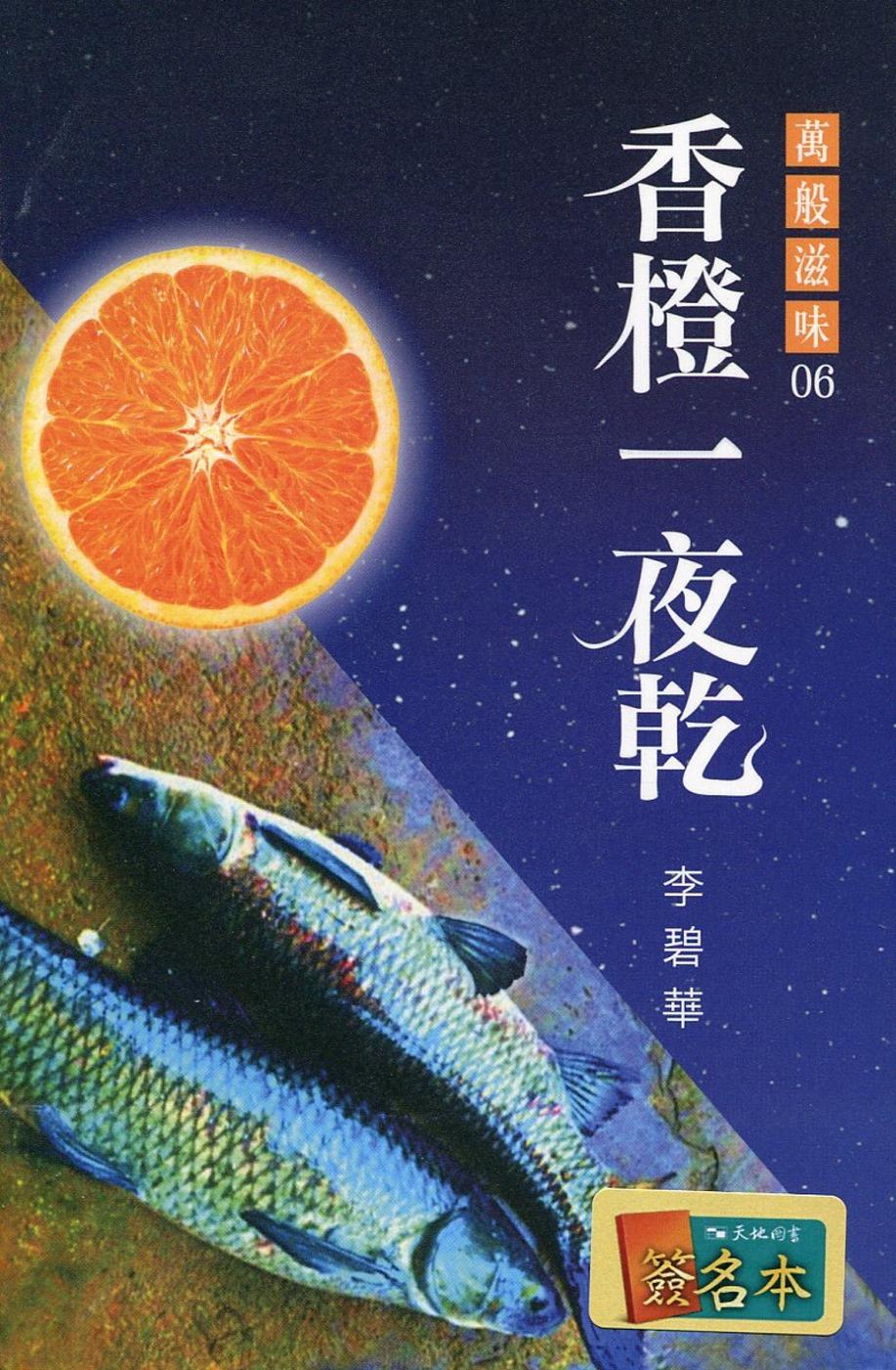 香橙一夜乾(簽名版)