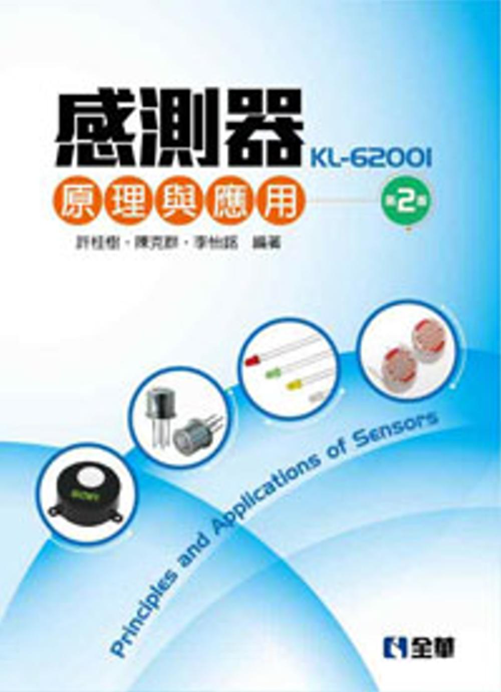 感測器原理與應用(KL-62001)(第二版)