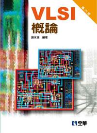 VLSI概論(第六版)