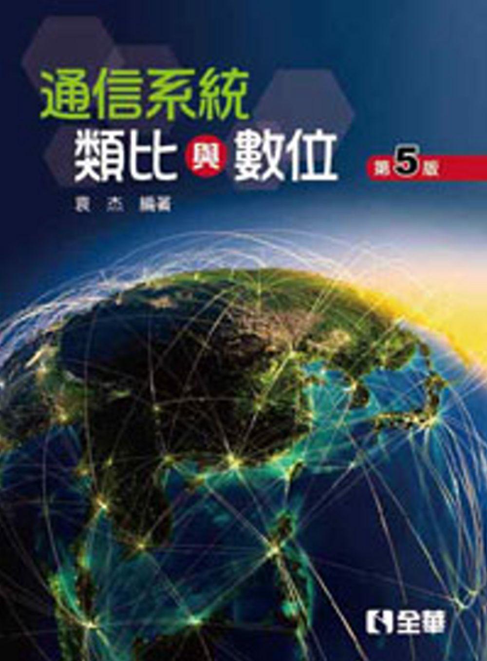 通信系統:類比與數位(第五版)
