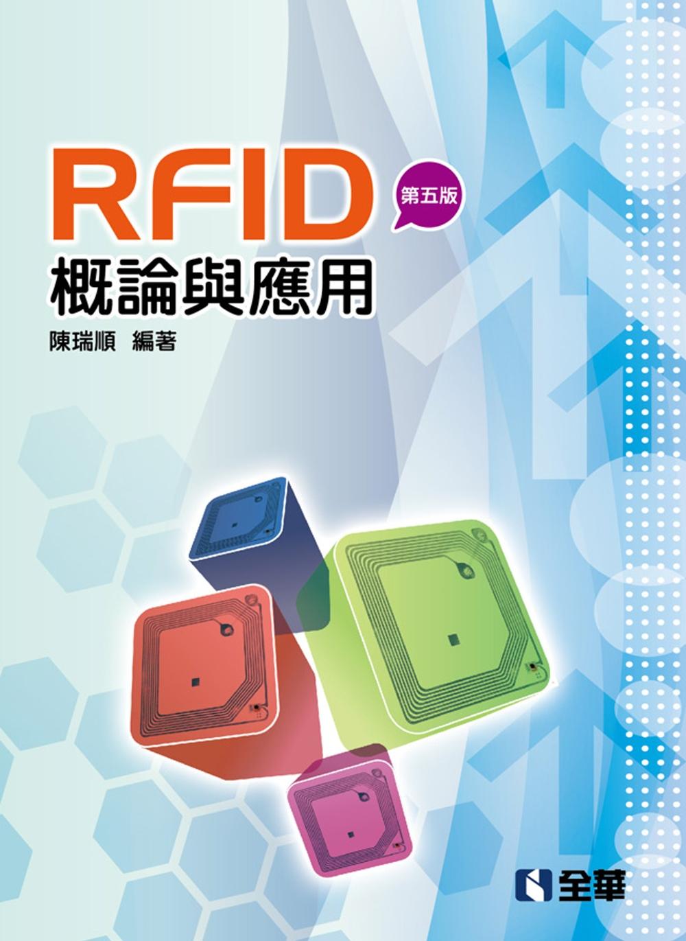 RFID概論與應用(第五版)