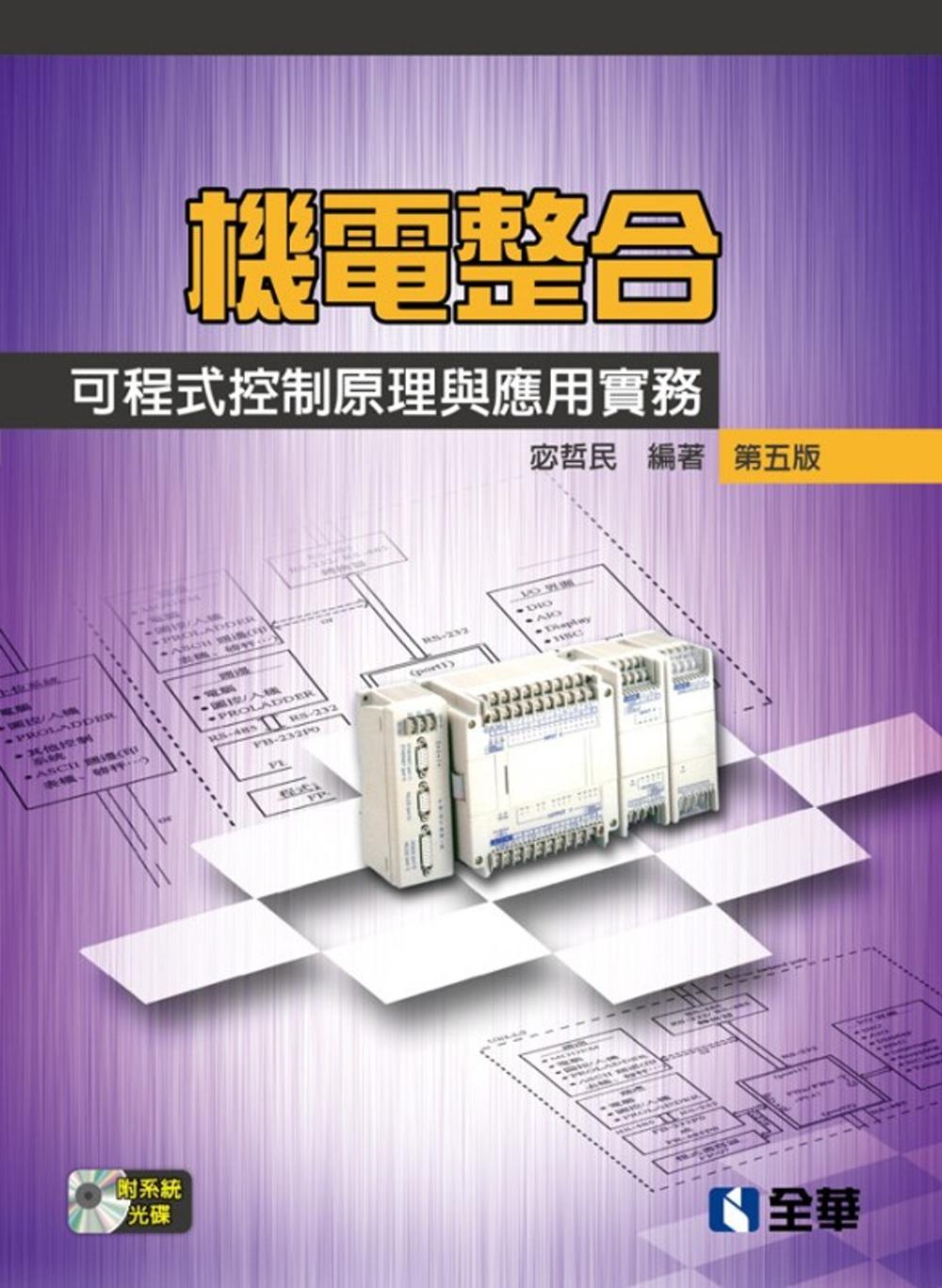 機電整合:可程式控制原理與應用實務(第五版)(附系統光碟)