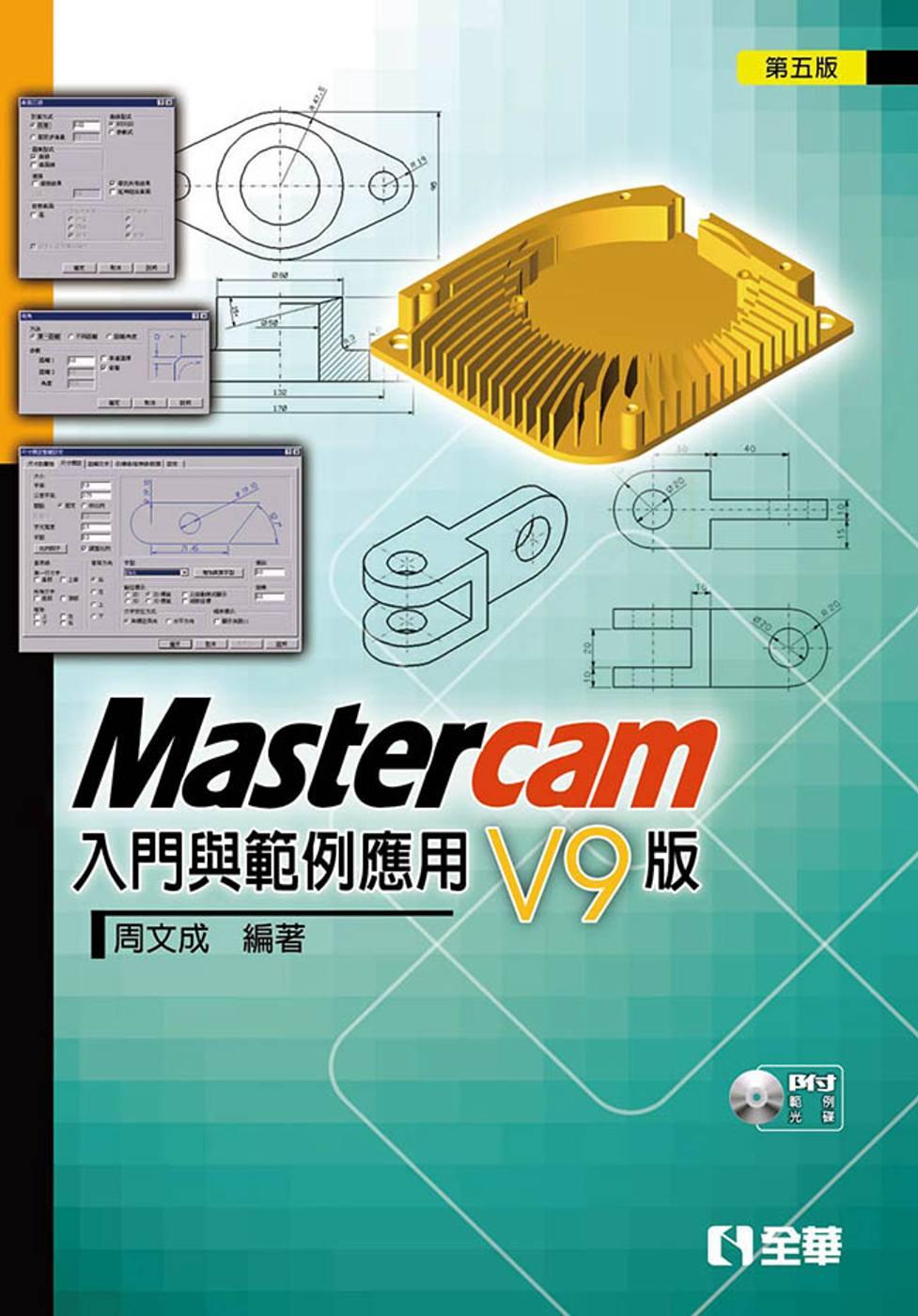 Mastercam 入門與範例應用:V9版(第五版)(附範例光碟)