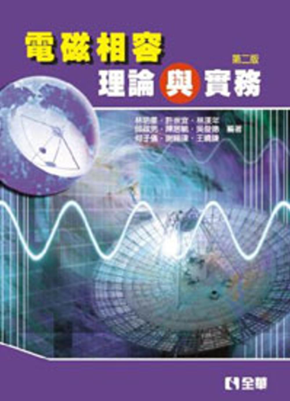 電磁相容理論與實務(第二版)