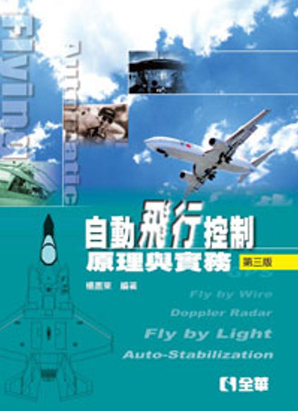 自動飛行控制:原理與實務(第三版)
