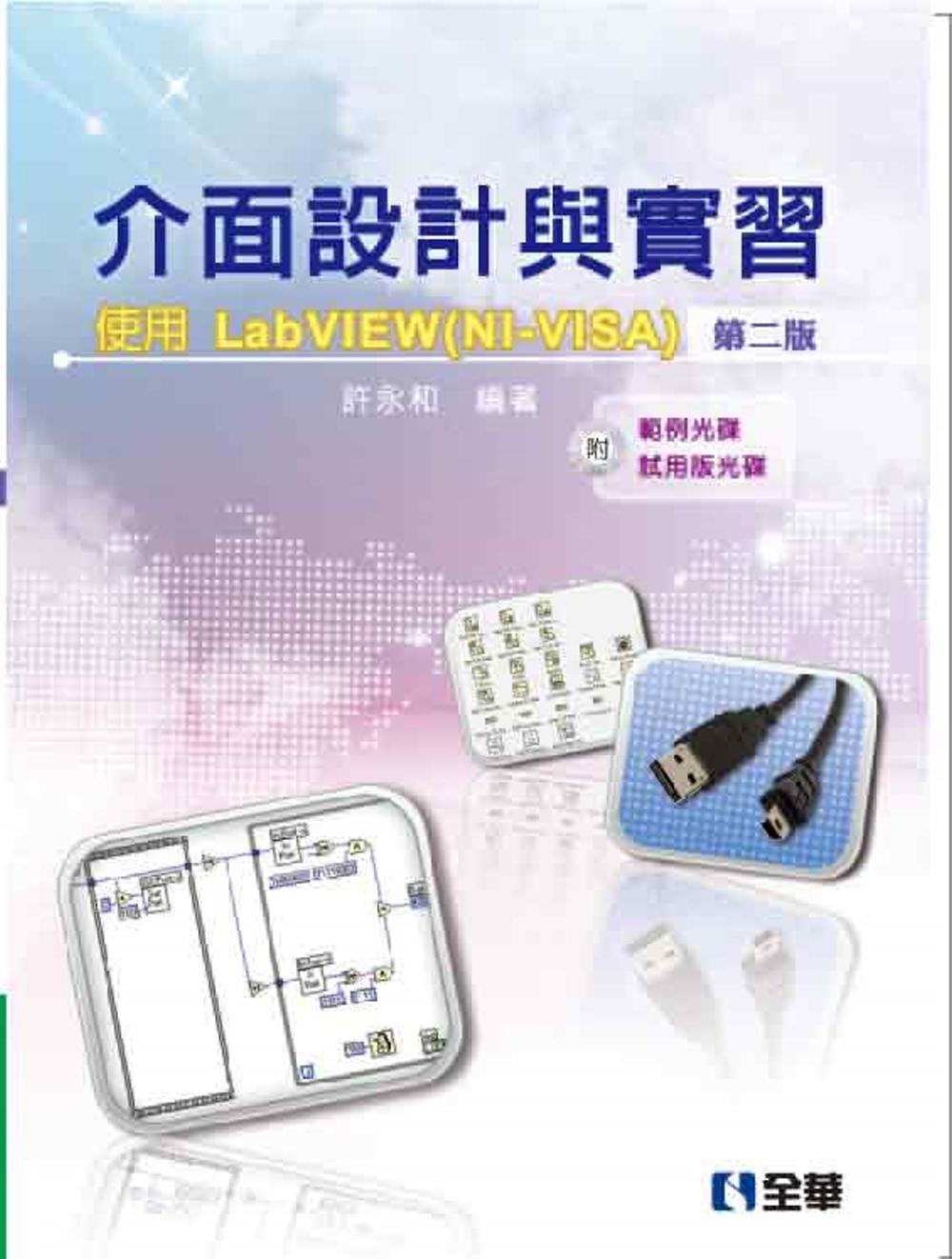 介面設計與實習:使用LabVIEW(NI-VISA)(第二版)(附範例及試用版光碟)