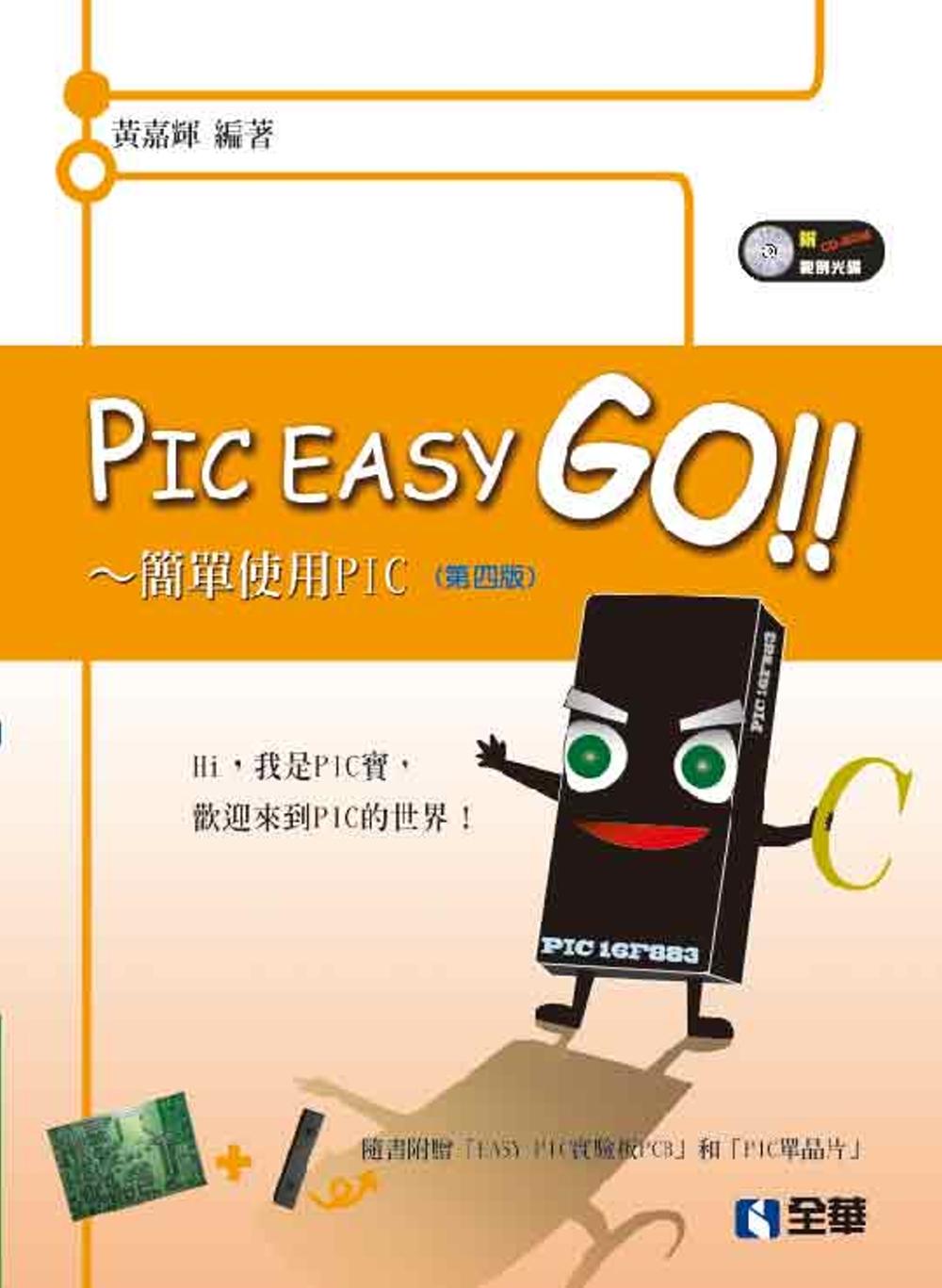 PIC Easy Go:簡單使用PIC(附範例光碟、16F883、PCB)(第四版)