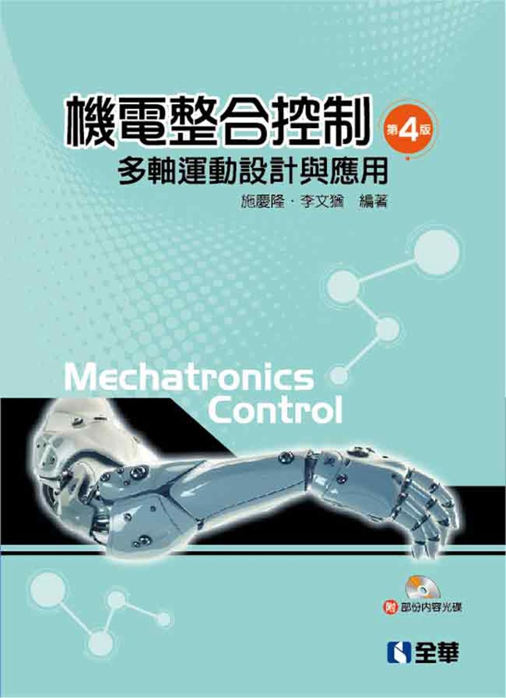 機電整合控制:多軸運動設計與應用(第四版)(附部分內容光碟)