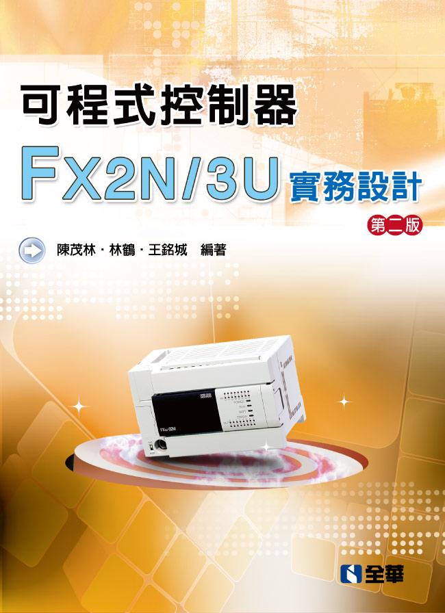 可程式控制器FX2N/3U實務設計(第二版)