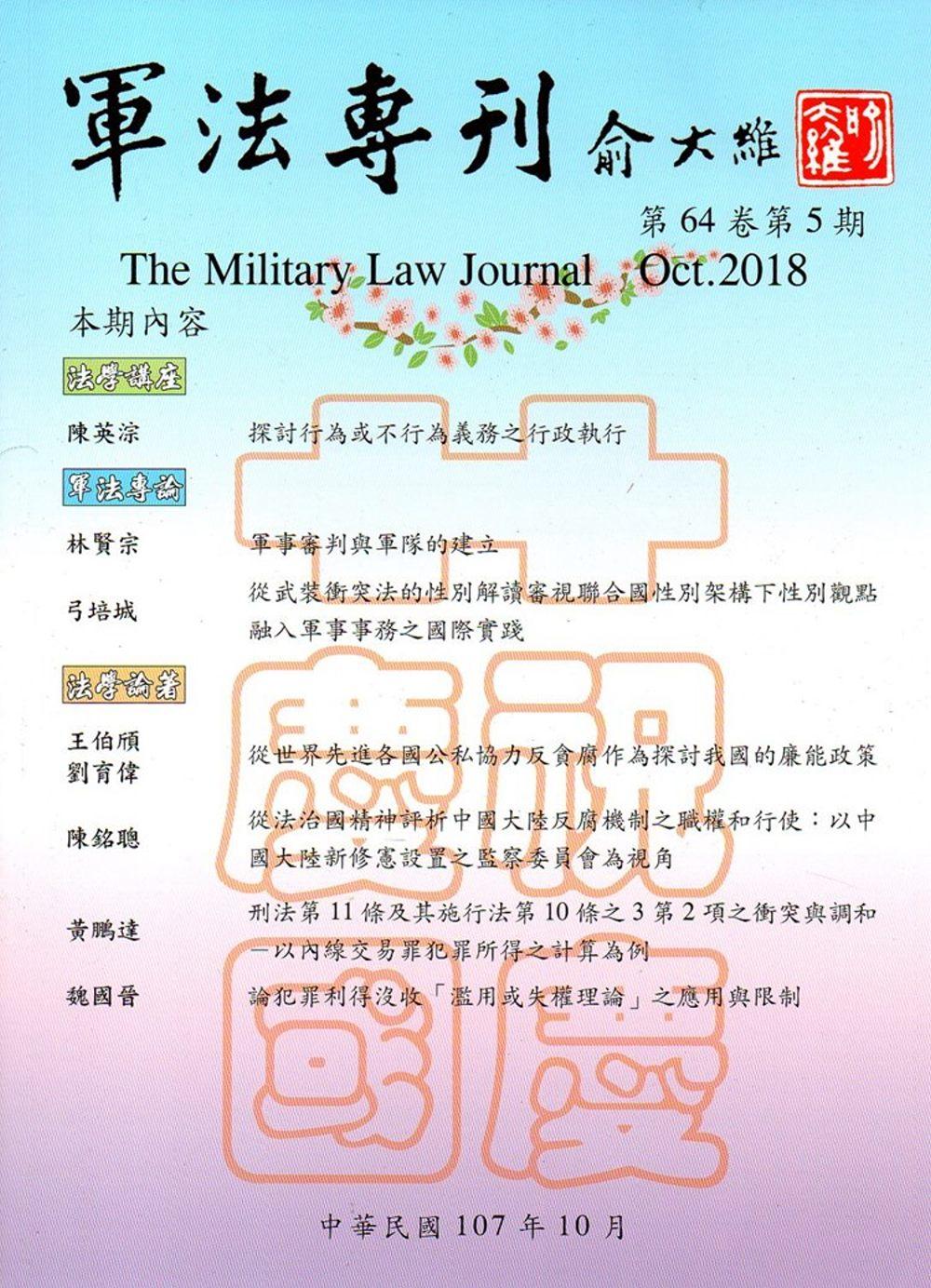 軍法專刊64卷5期-2018.10