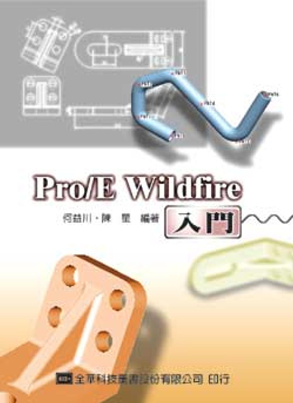 Pro/E Wildfire 入門(附範例光碟片)