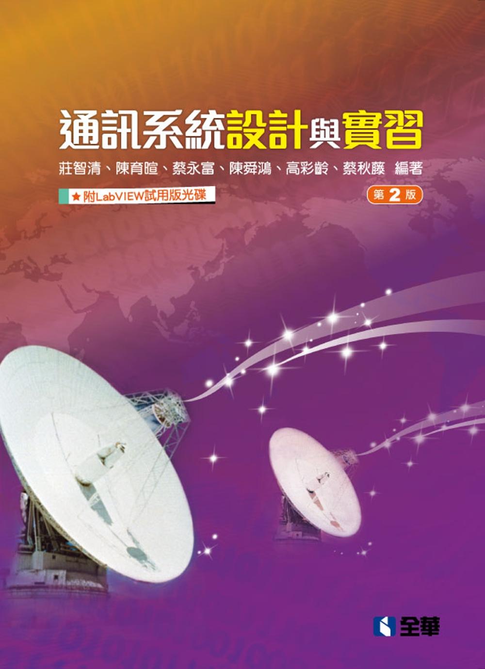 通訊系統設計與實習(附LabVIEW試用版光碟)(第二版)