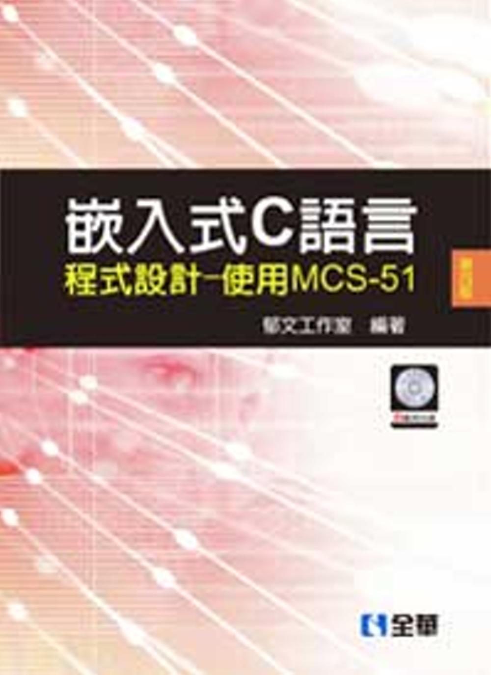 嵌入式C語言程式設計-使用MCS-51(第四版)(附範例光碟)
