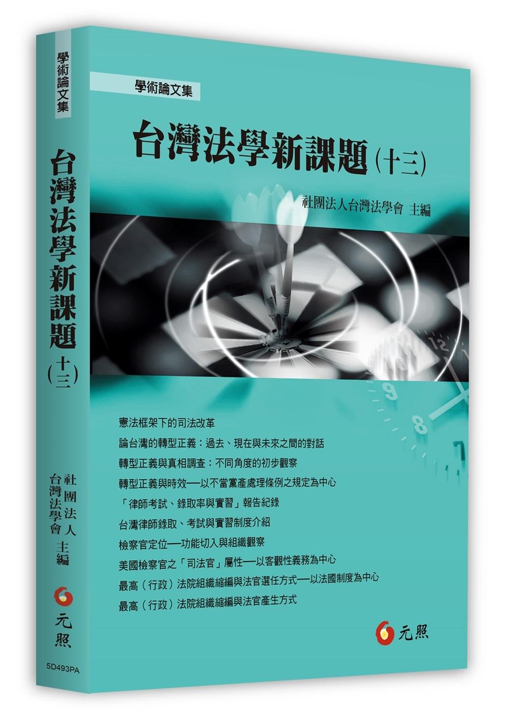 台灣法學新課題(十三)