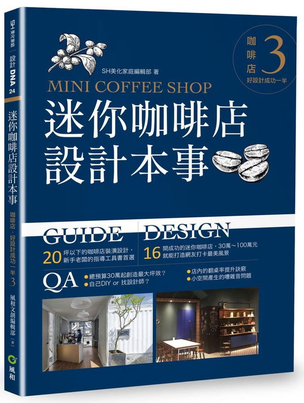 迷你咖啡店設計本事:咖啡店,好設計成功一半3
