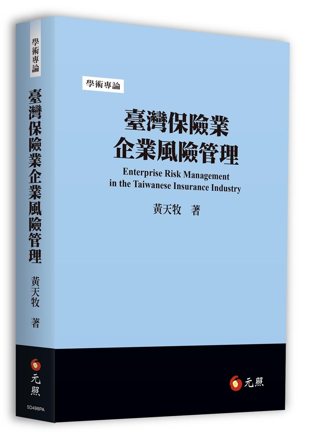 臺灣保險業企業風險管理