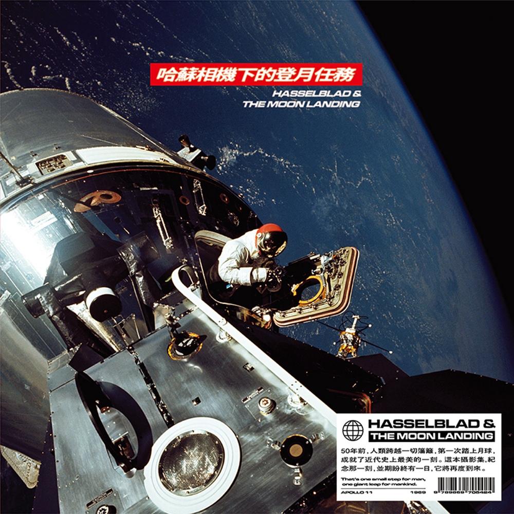 哈蘇相機下的登月任務