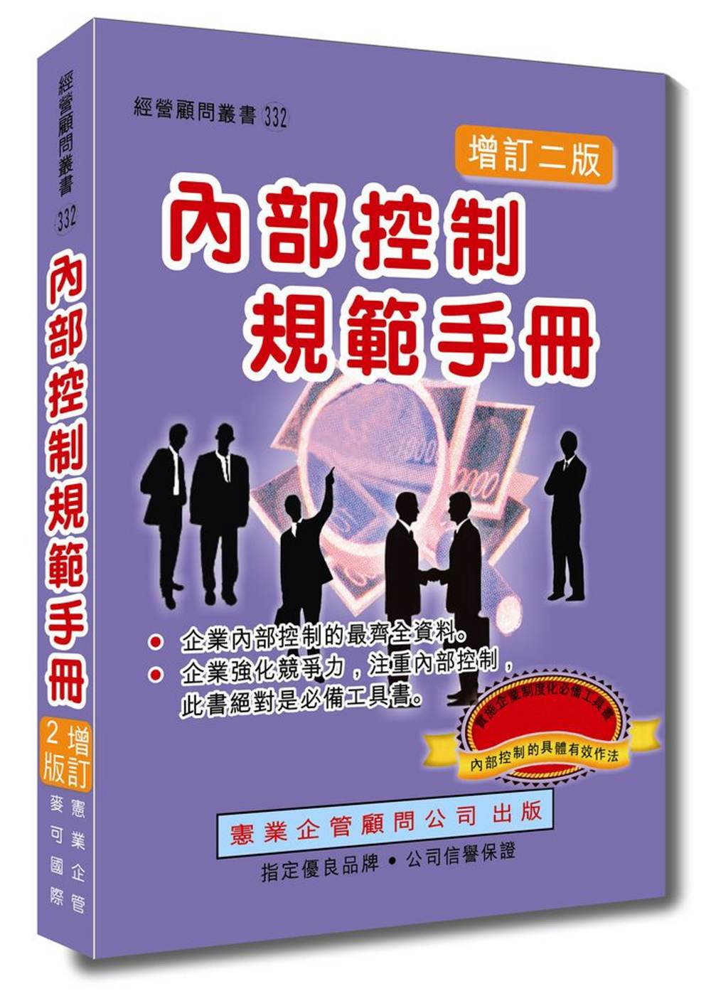 內部控制規範手冊(增訂二版)