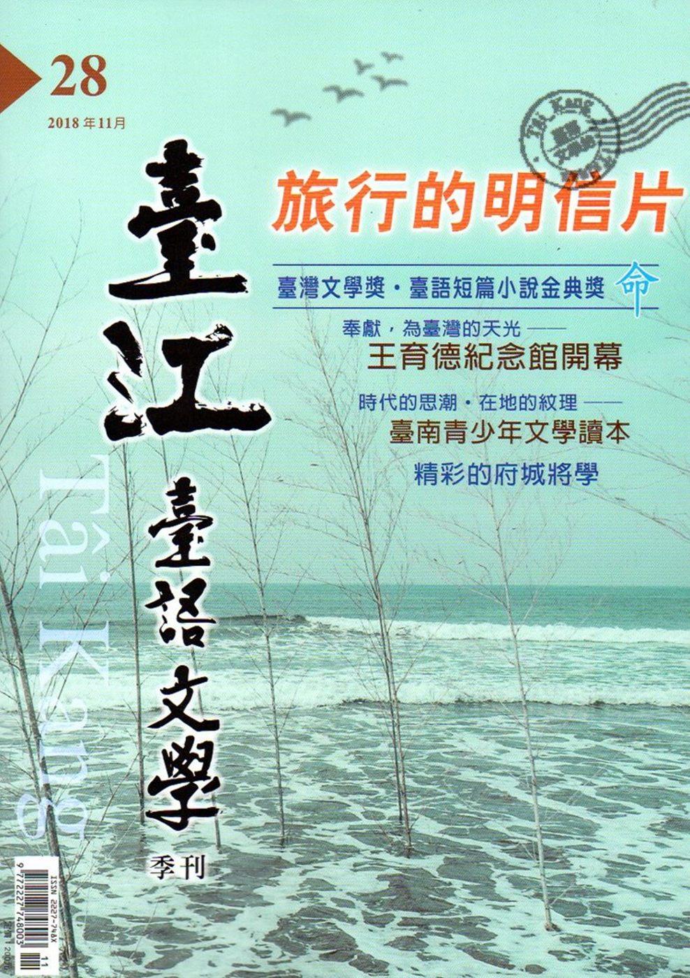 臺江臺語文學季刊-第28期