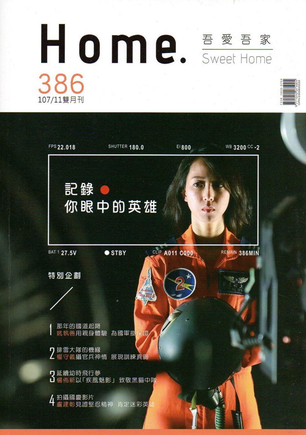 吾愛吾家386(107/11)