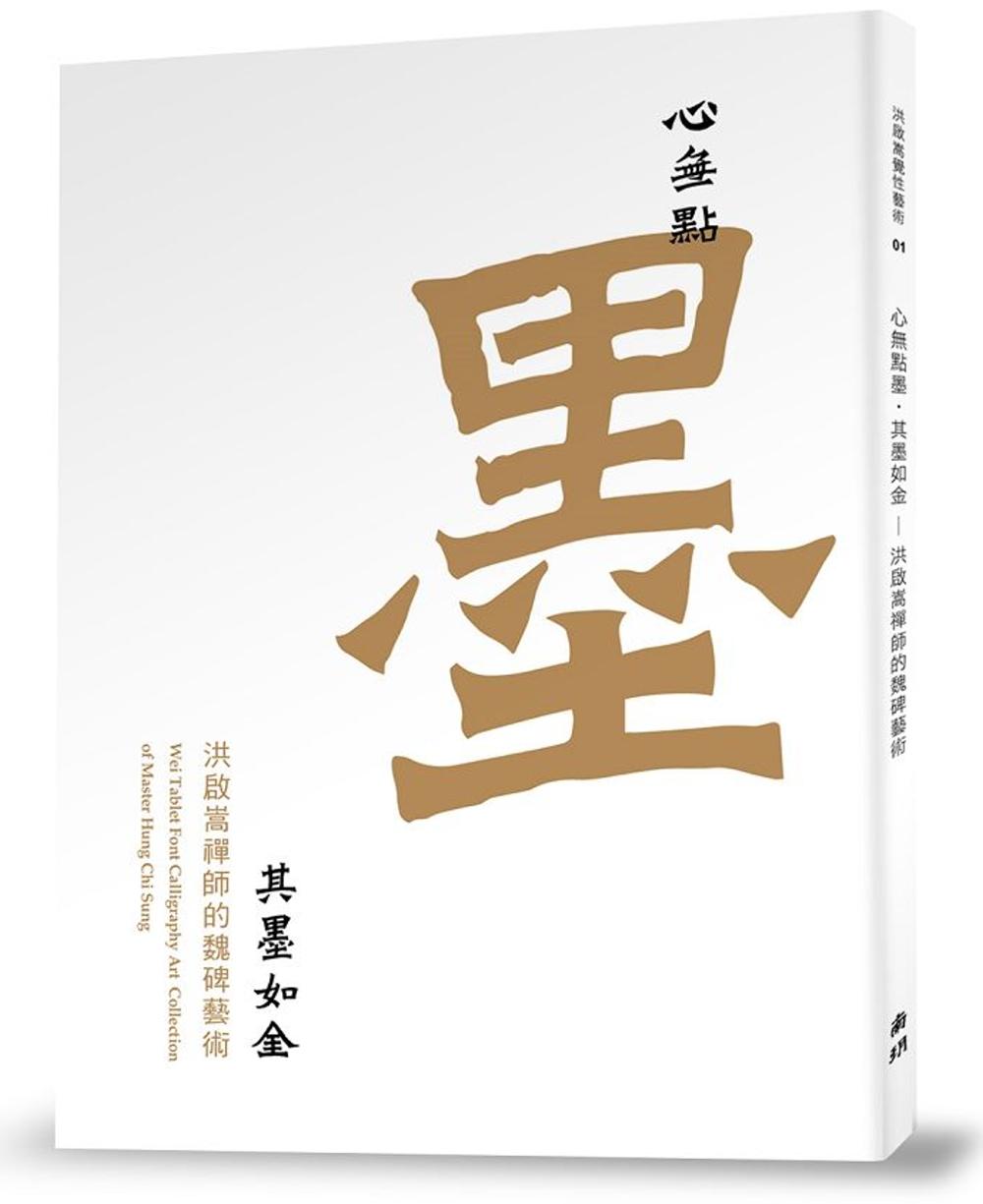 心無點墨‧其墨如金:洪啟嵩禪師的魏碑藝術
