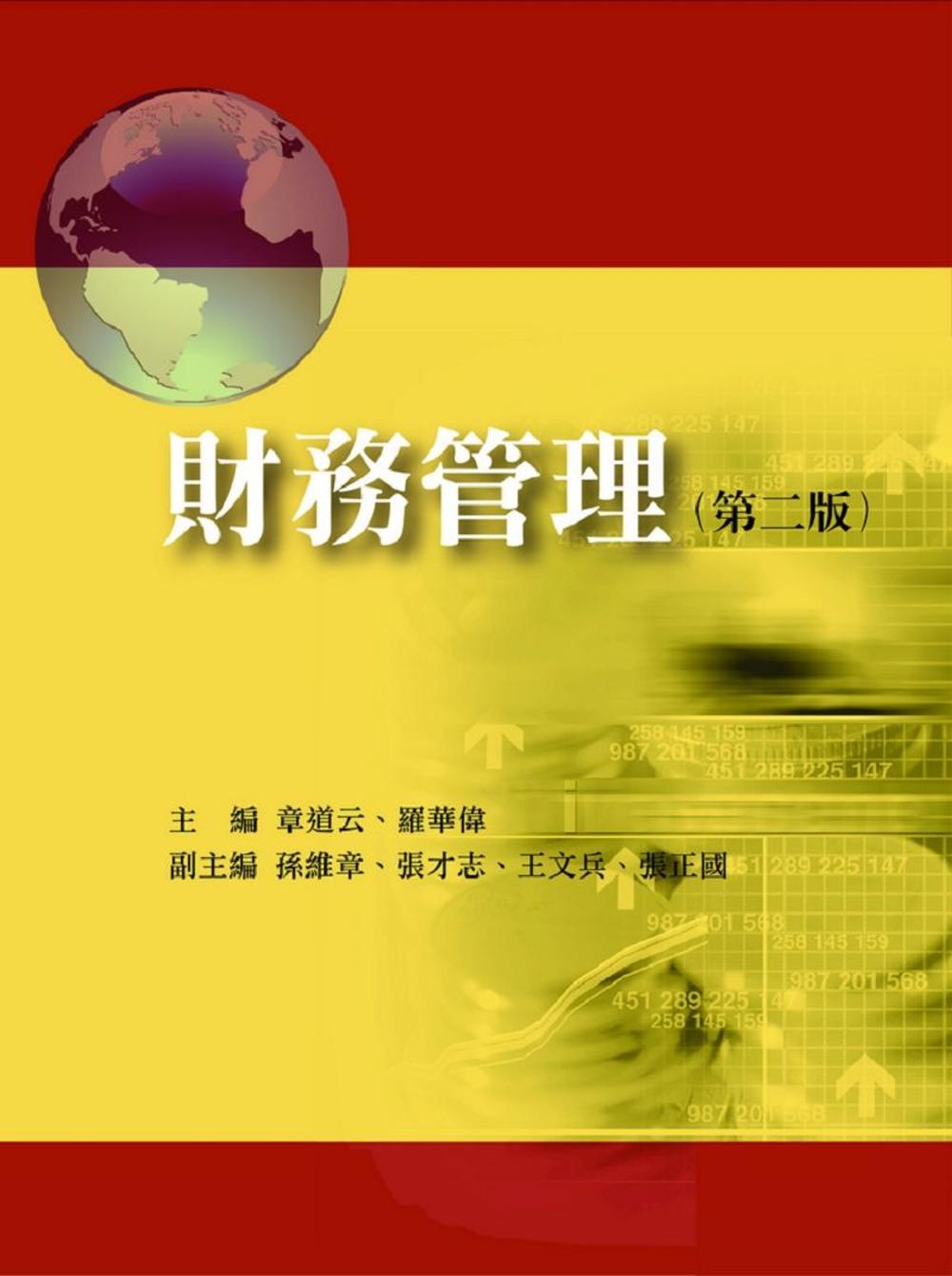 財務管理(第二版)