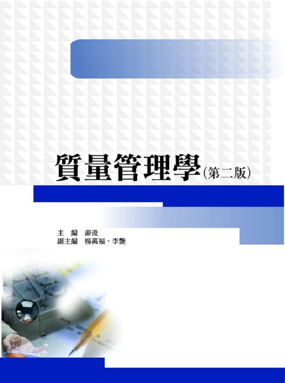 質量管理學(第二版)