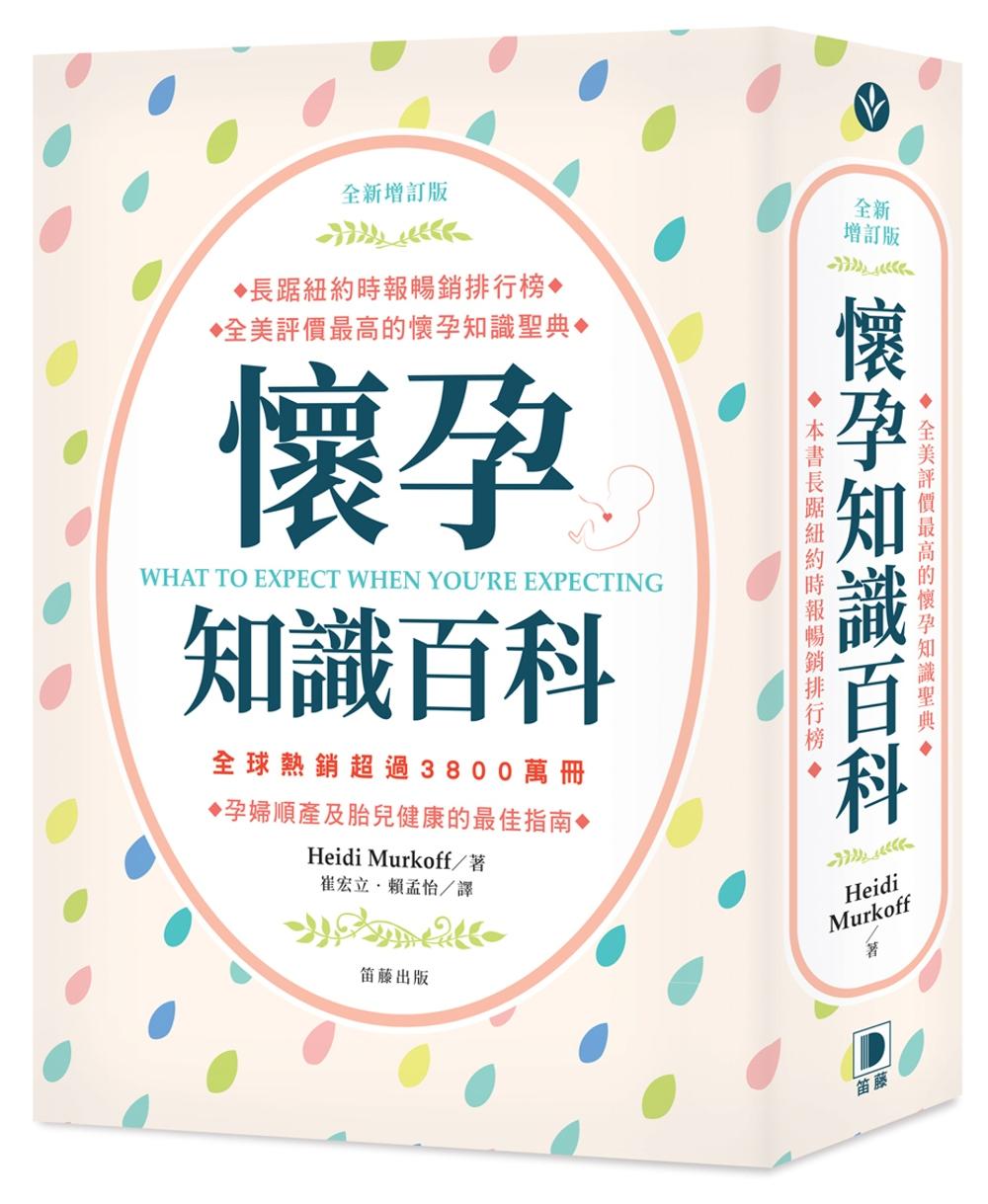 全新增訂版 懷孕知識百科:孕婦順產及胎兒健康的最佳指南(五版)