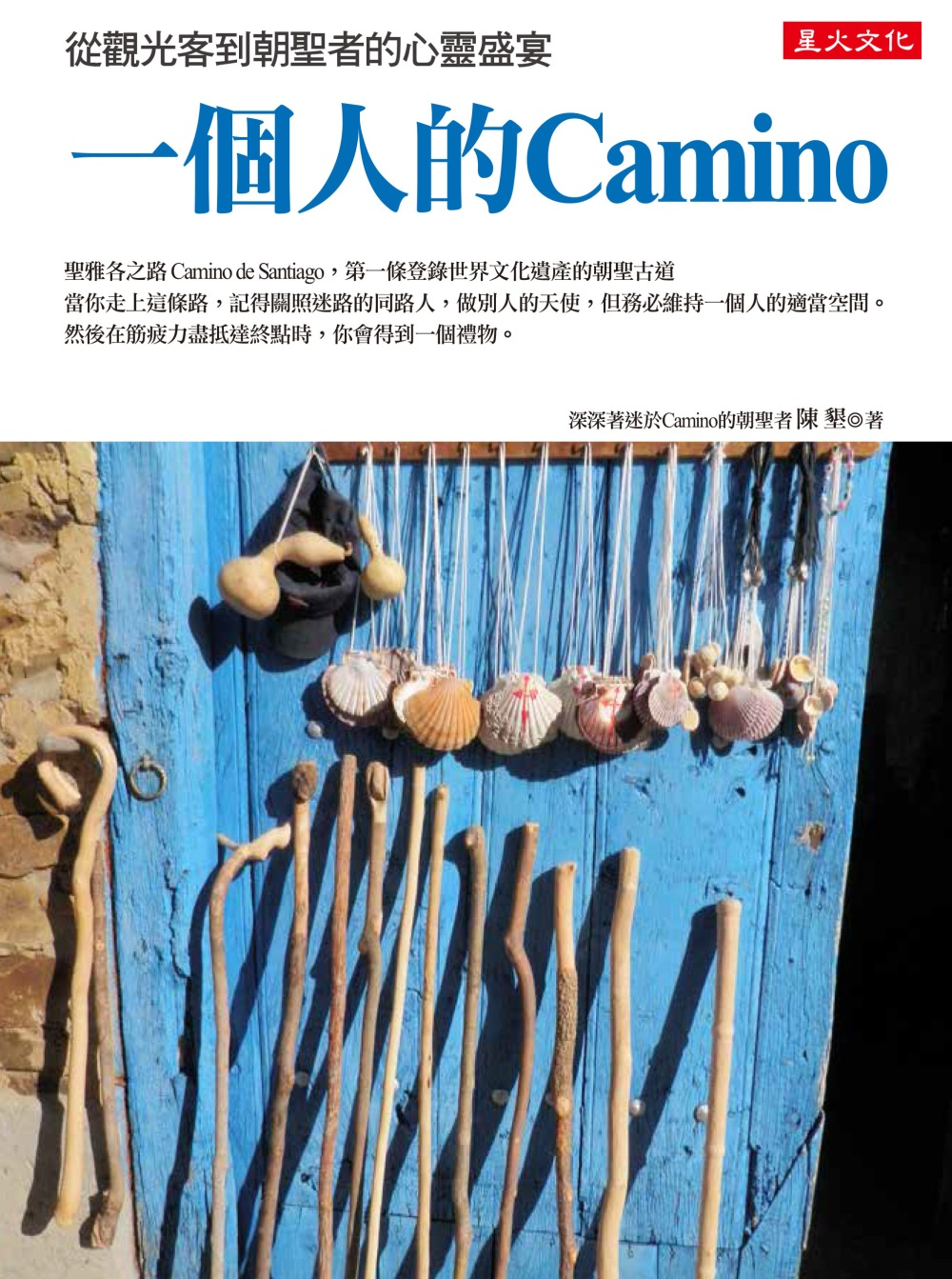 一個人的Camino:從觀光客...