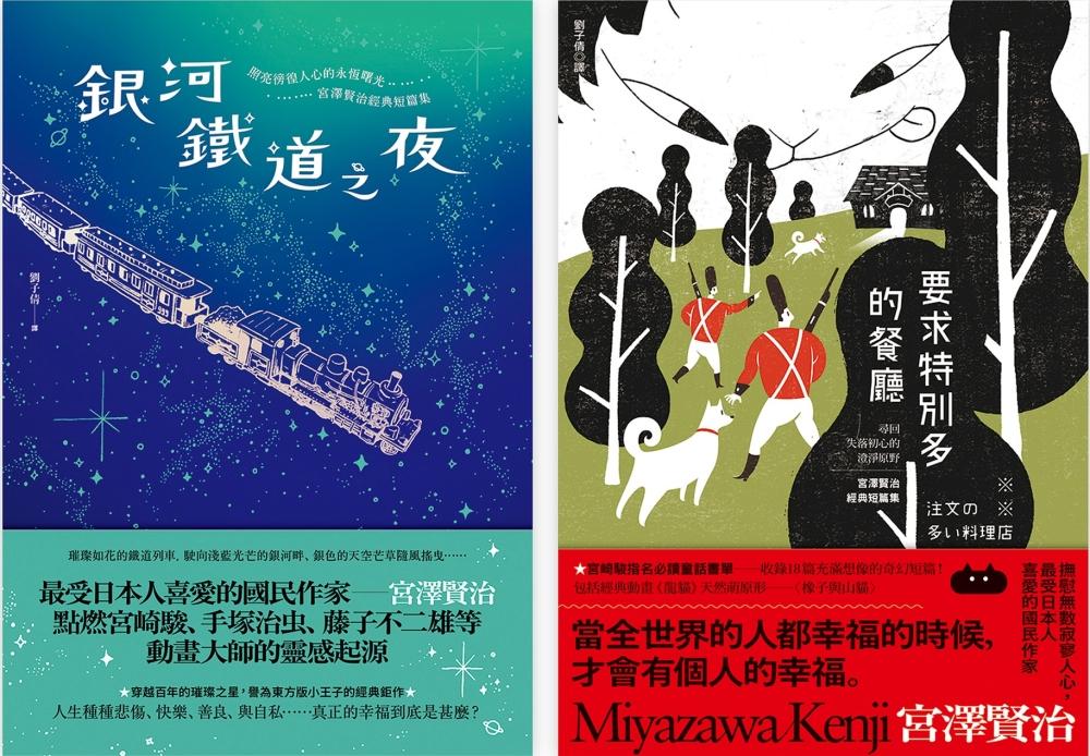 宮澤賢治溫暖人心之幸福組曲(銀河鐵道之夜+要求特別多的餐廳)