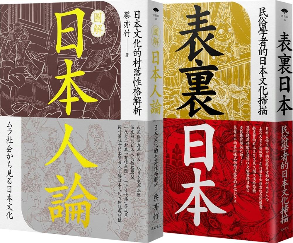 民俗學者的日本觀察 套書:(圖解日本人論+表裏日本)