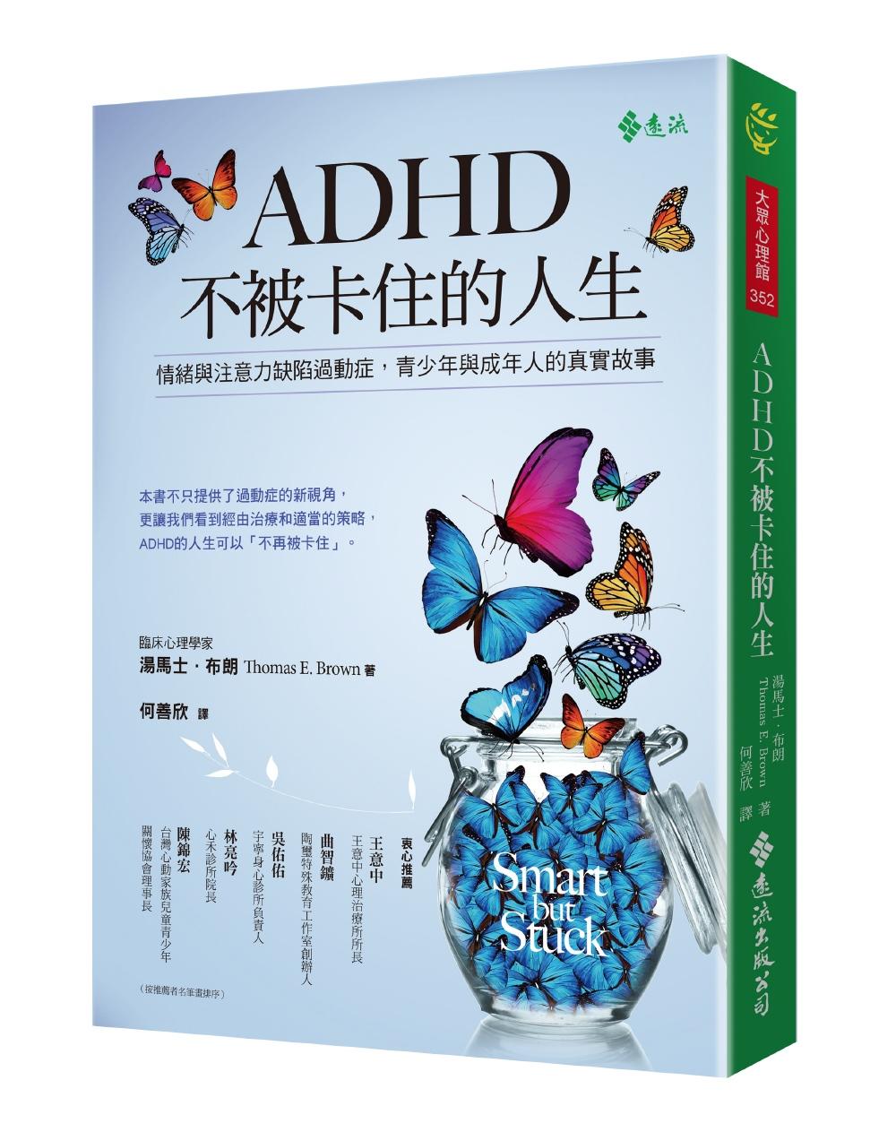 ADHD不被卡住...