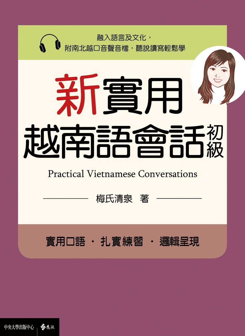 新實用越南語會話...