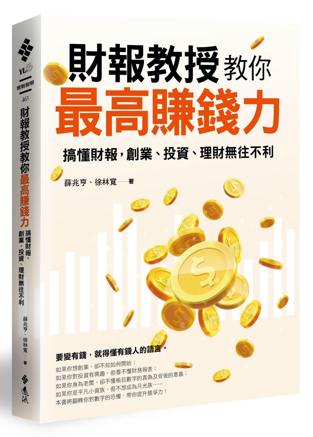 財報教授教你最高賺錢力:搞懂財...