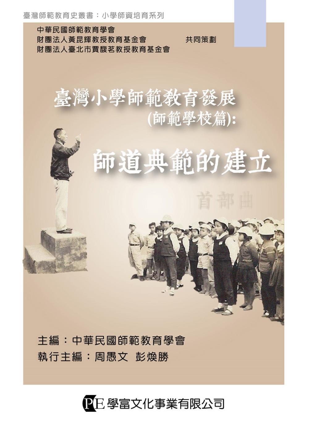 臺灣小學師範教育發展(師範學校篇):師道典範的建立