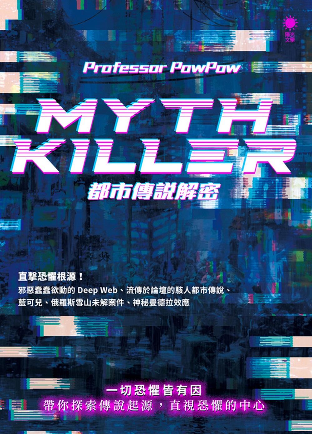 Myth Killer:都市傳...