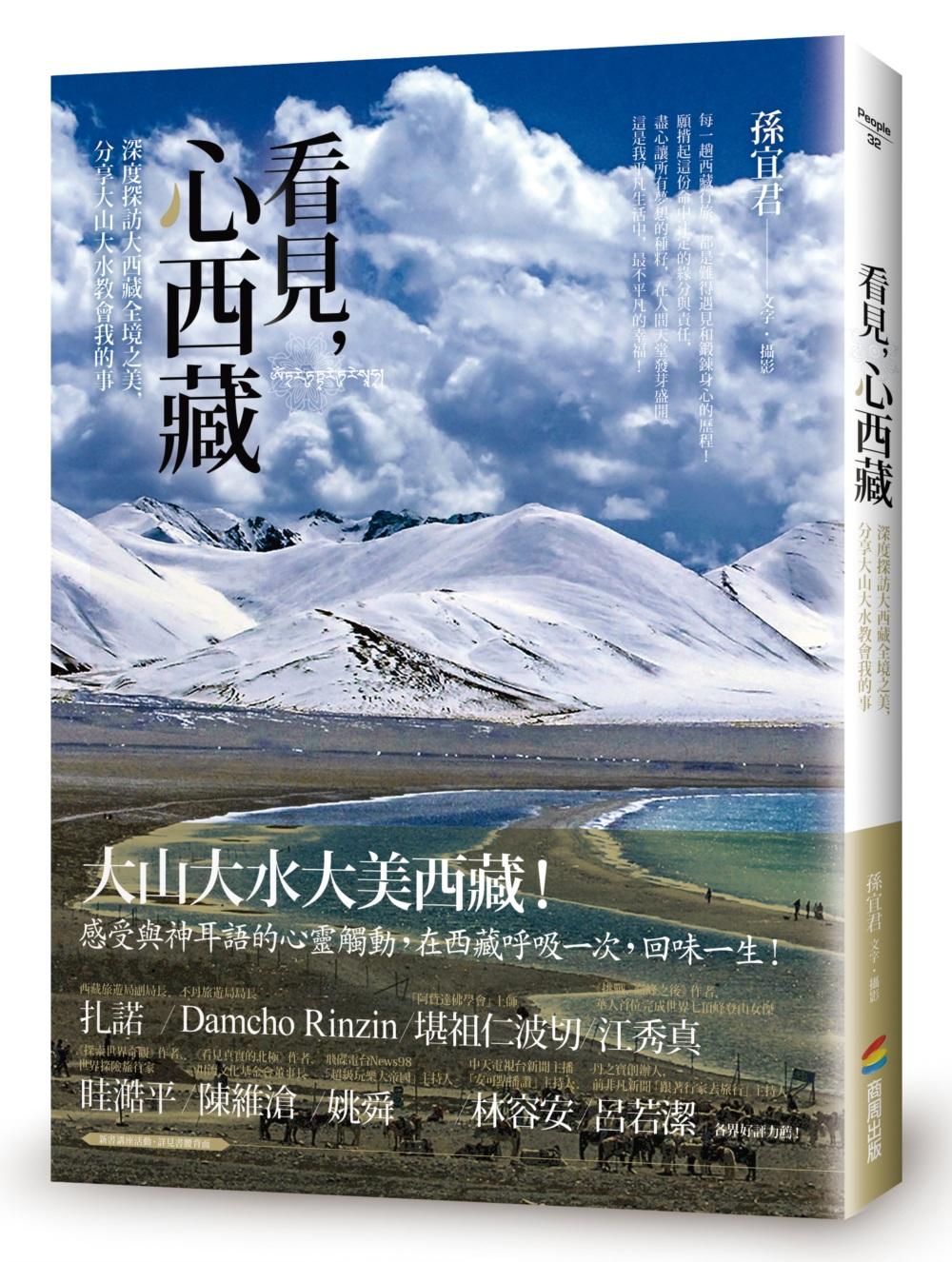 看見,心西藏:深度探訪大西藏全...