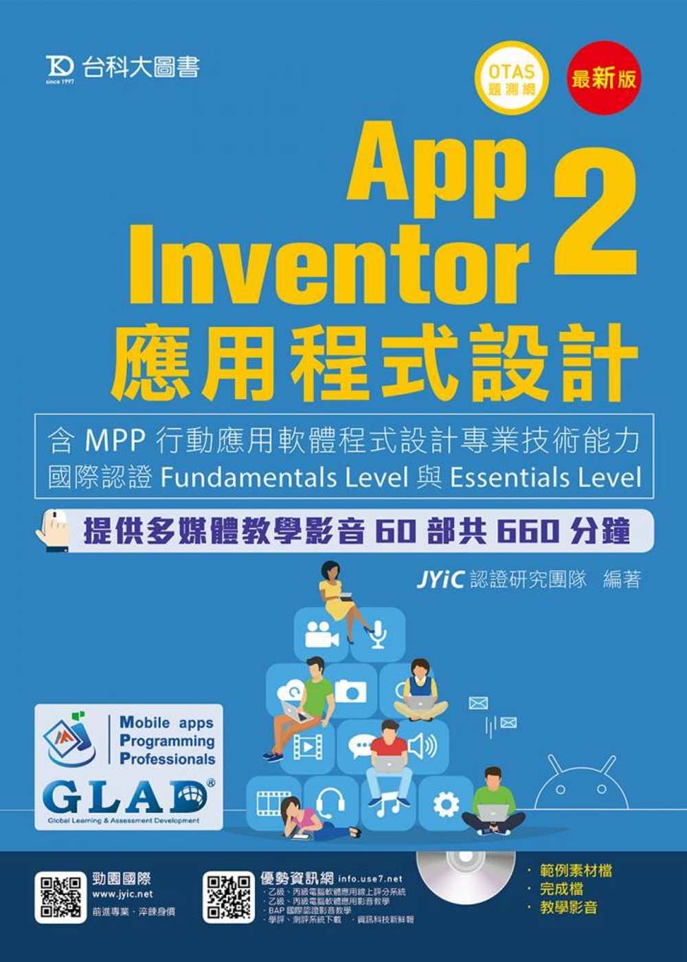 App Inventor 2應用程式設計:含MPP行動應用軟體程式設計專業技術能力國際認證Fundamentals Level與Essentials Level 附多媒體影音教學光碟(附贈OTAS題測系統)