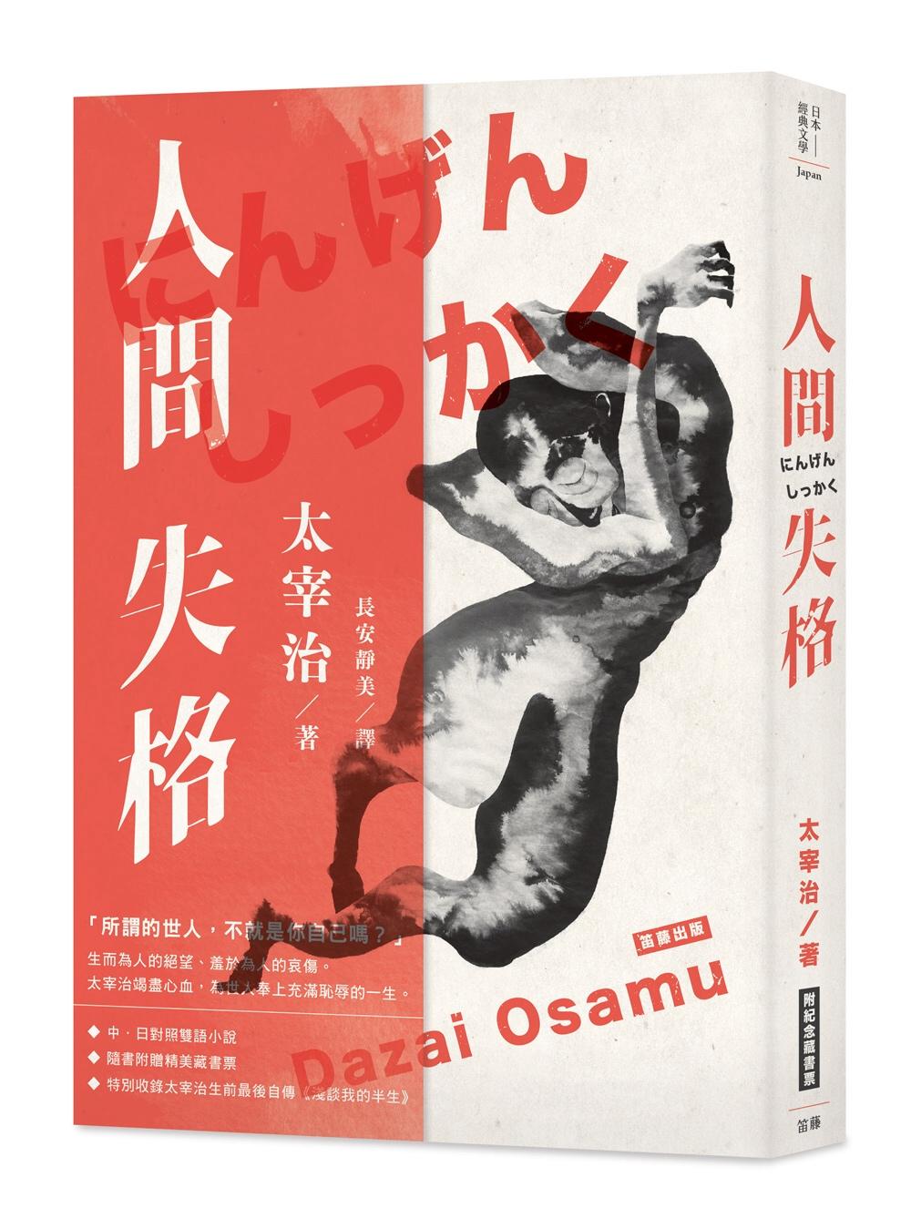 日本經典文學:人間失格(中日對照.附紀念藏書票)